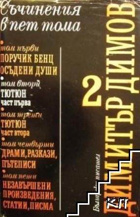 Съчинения в пет тома. Том 2