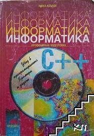 Информатика. Езикът С++