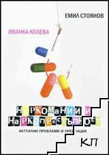 Наркомании и наркопрестъпност
