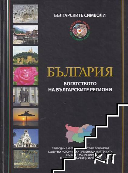 България - богатството на българските региони