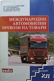 Международни автомобилни превози и товари