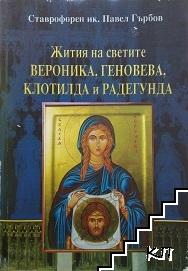 Жития на светиите Вероника, Геновева, Клотилда и Радегунда