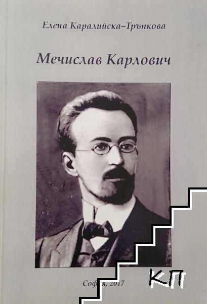 Мечислав Карлович