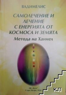Самолечение и лечение с енергията от Космоса и Земята по метода на Ханиел