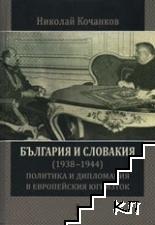 България и Словакия (1938-1944)