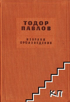 Избрани произведения. Том 1: Философия и биологически науки