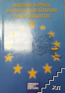 Мониторинг на процеса на присъединяване на България към Европейския съюз 2001