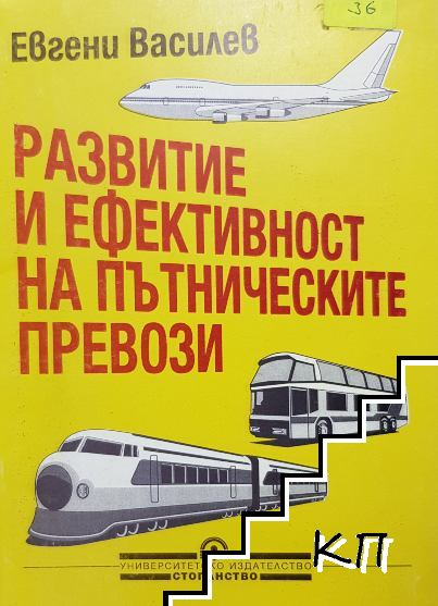 Развитие и ефективност на пътническите превози
