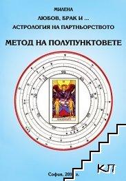 Любов, брак и... Астрология на партньорството