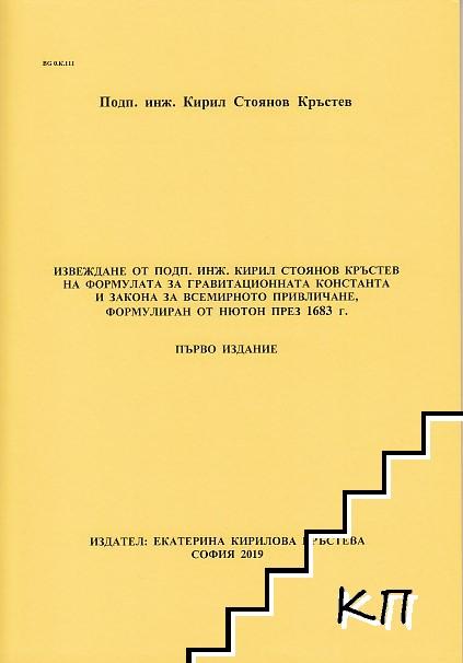 Извеждане от подп. инж. Кирил Стоянов Кръстев на формулата за гравитационната константа и закона за всемирното привличане, формулиран от Нютон през 1683 г.