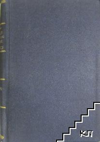 """Студии в """"Периодическо списание"""" и годишници на Софийския университет"""
