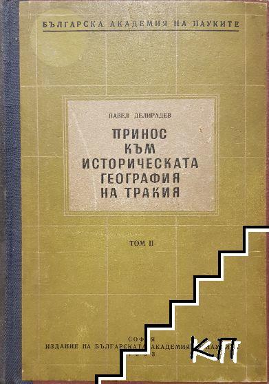 Принос към историческата география на Тракия. Том 2