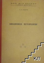 Авиационная метеорология
