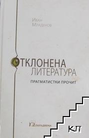 Отклонена литература