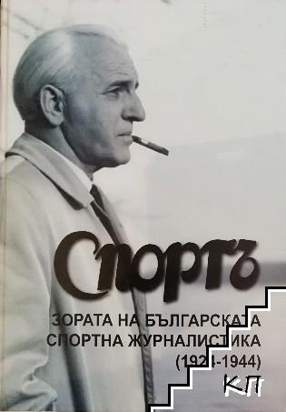 Спортъ. Зората на българската журналистика 1924-1944 г.