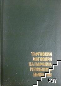 Търговски договори на Народна република България. Том 1-4 (Допълнителна снимка 1)