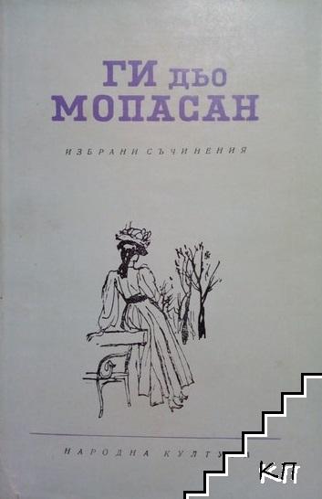 Избрани съчинения в осем тома. Том 1-8