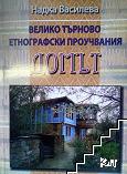 Велико Търново. Етнографски проучвания. Домът