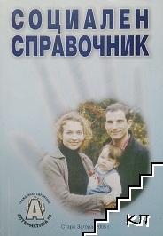 Социален справочник
