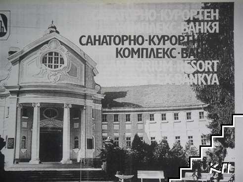 Санаторно-курортен комплекс - Банкя / Банкя и банчани