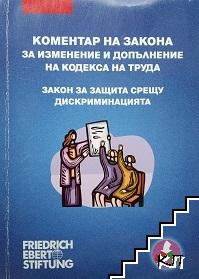 Коментар на закона за изменение и допълнение на Кодекса на труда