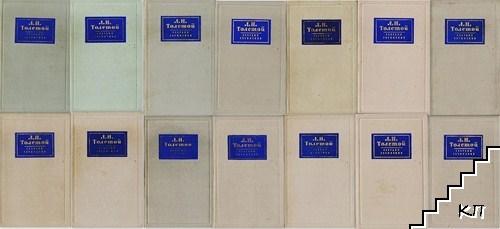 Събрани съчинения в четиринадесет тома. Том 1-14