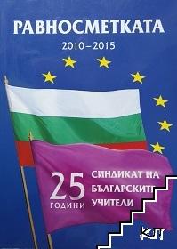 Равносметката. 25 години Синдикат на българските учители