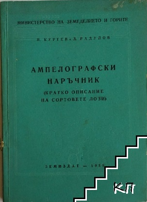 Ампелографски наръчник