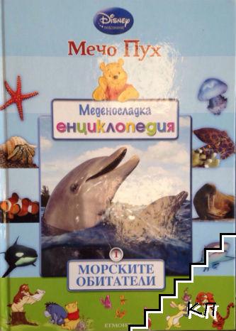 Мечо Пух. Меденосладка енциклопедия. Книга 1: Морските обитатели