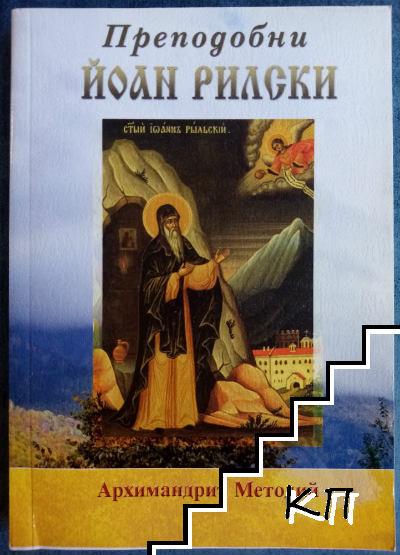 Преподобни Йоан Рилски