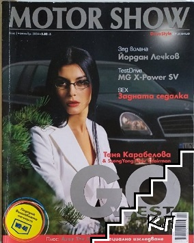 Motor Show. Бр. 3 / 2004