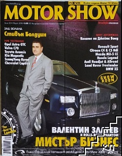 Motor Show. Бр. 23 / 2006