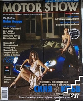 Motor Show. Бр. 24 / 2006