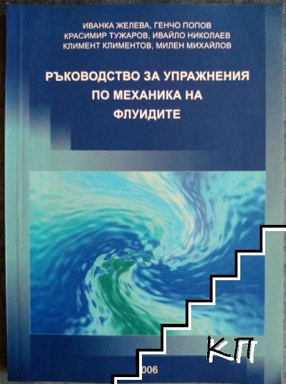 Ръководство за упражнения по механика на флуидите