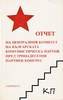 Отчет на Централния комитет на Българската комунистическа партия пред Тринадесетия партиен конгрес