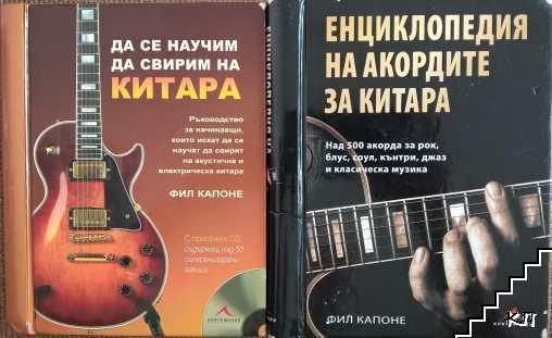Да се научим да свирим на китара + CD / Енциклопедия на акордите за китара