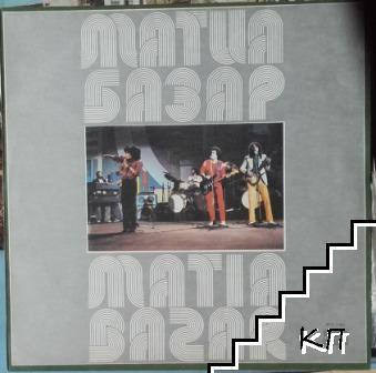 Матиа Базар