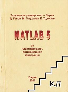 Matlab 5 за идентификация, оптимизация и филтрация