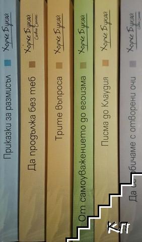 Хорхе Букай. Комплект от 9 книги