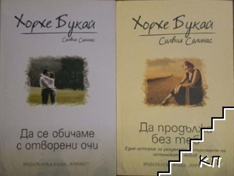 Хорхе Букай. Комплект от 9 книги (Допълнителна снимка 1)