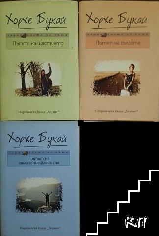Хорхе Букай. Комплект от 9 книги (Допълнителна снимка 2)