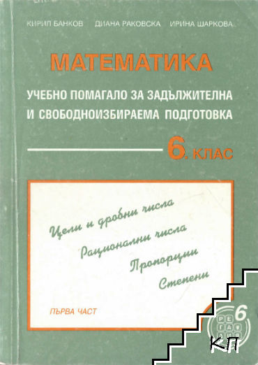 Математика: Учебно помагало за задължителна и свободноизбираема подготовка за 6. клас. Част 1
