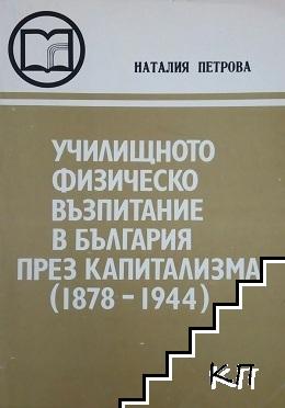 Училищното физическо възпитание в България през капитализма (1878-1944)