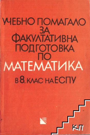 Учебно помагало за факултативна подготовка по математика в 8. клас на ЕСПУ