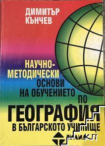 Научно-методически основи на обучението по география в българското училище