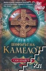 Шифърът на Камелот
