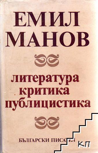 Литература, критика, публицистика