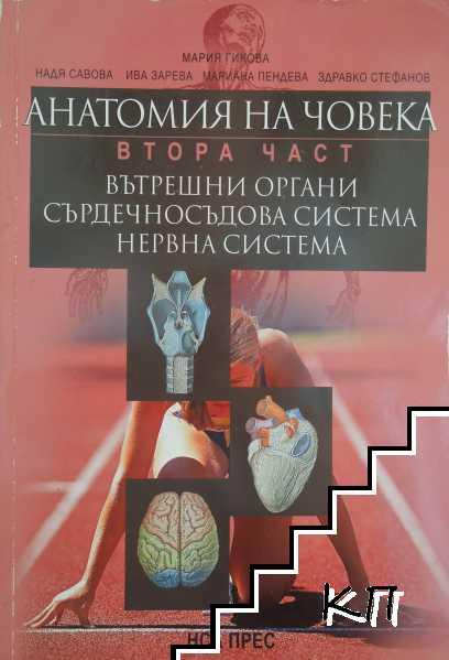 Анатомия на човека. Част 2