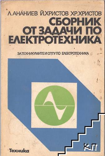 Сборник от задачи по електротехника