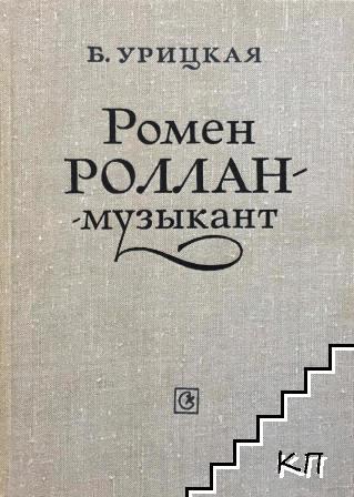 Ромен Ролан - музыкант